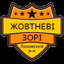 Октябрьские Зари лозовской р-н