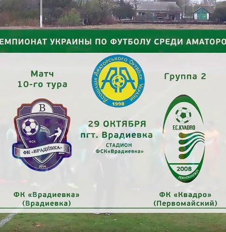 ФК «Врадиевка» — ФК «Квадро»