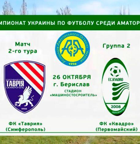 «Таврия» (Симферополь) — ФК «Квадро» 3:3