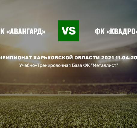 ФК «Квадро» vs ФК «Авангард»