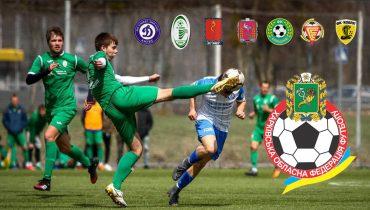 игры Чемпионата Харьковской области по футболу среди аматорских команд сезона 2021 года
